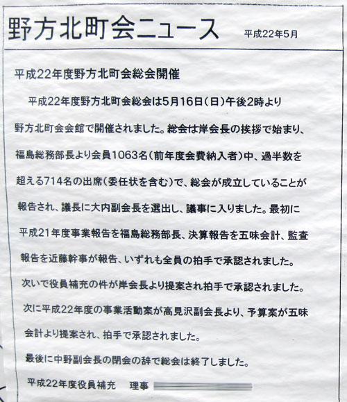 1006ニュース/野方北.jpg