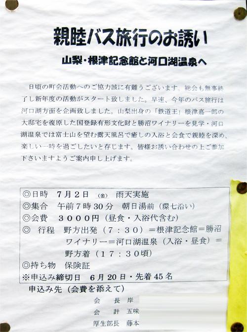1007バス旅行/野方北町.jpg