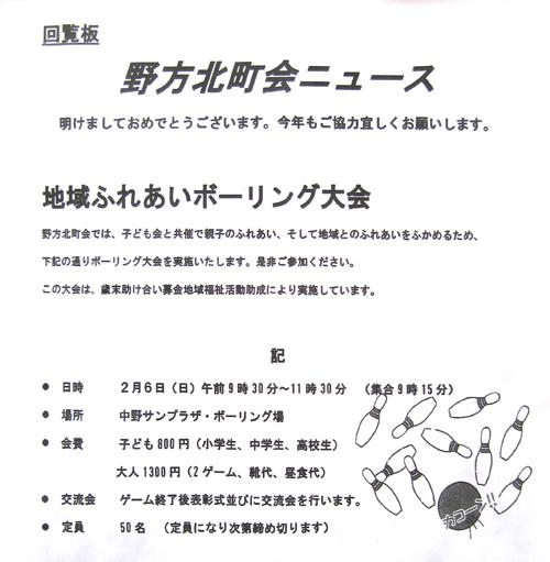 1102ボーリング大会/野方北町会.jpg