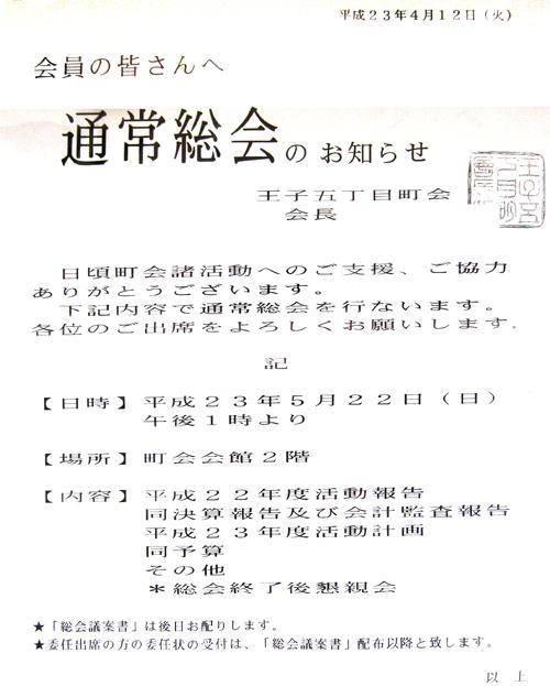 1104総会/王子5丁目.jpg