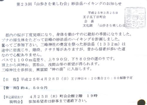 1304第23回妙法岳ハイキング/王子五丁目.jpg