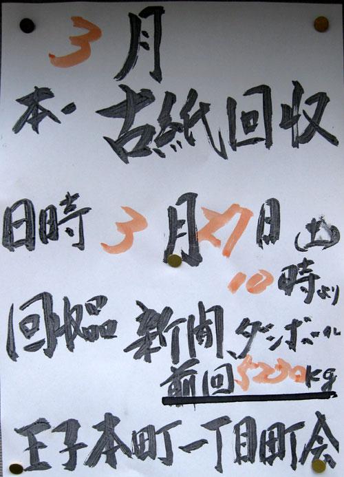 1003古紙回収/王子本一.jpg