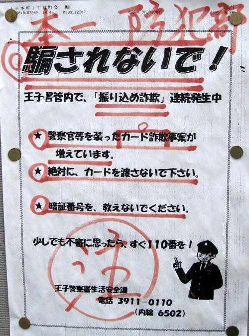 1003詐欺/王子本一.jpg