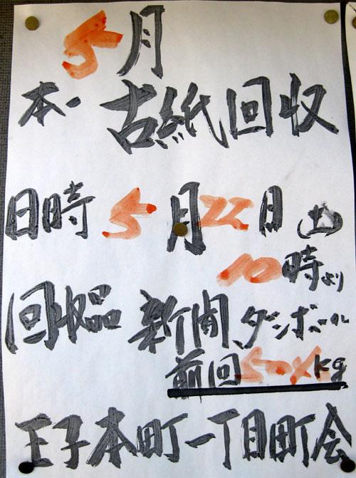 10065月古紙回収.jpg