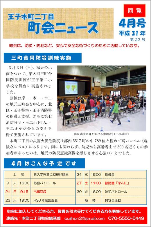 20190426_ojihoncho2_news.jpg