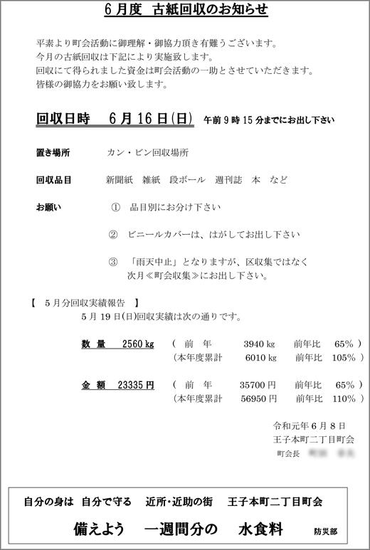 20190610_ojihoncho2_01.jpg