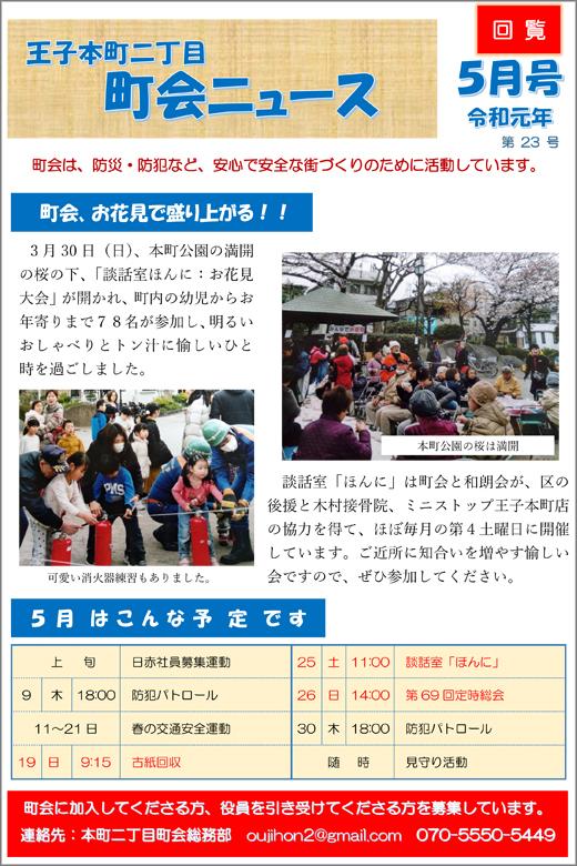 20190613_ojihoncho_01.jpg