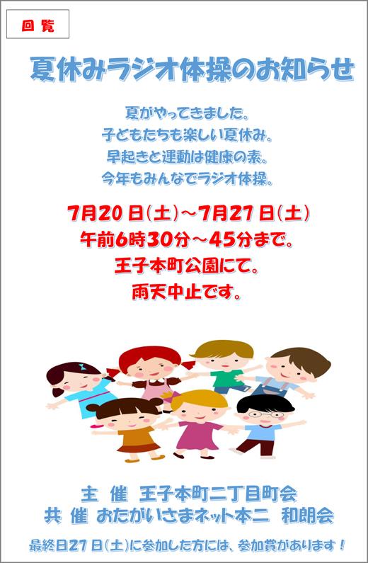 201907018_ojihoncho2_01.jpg