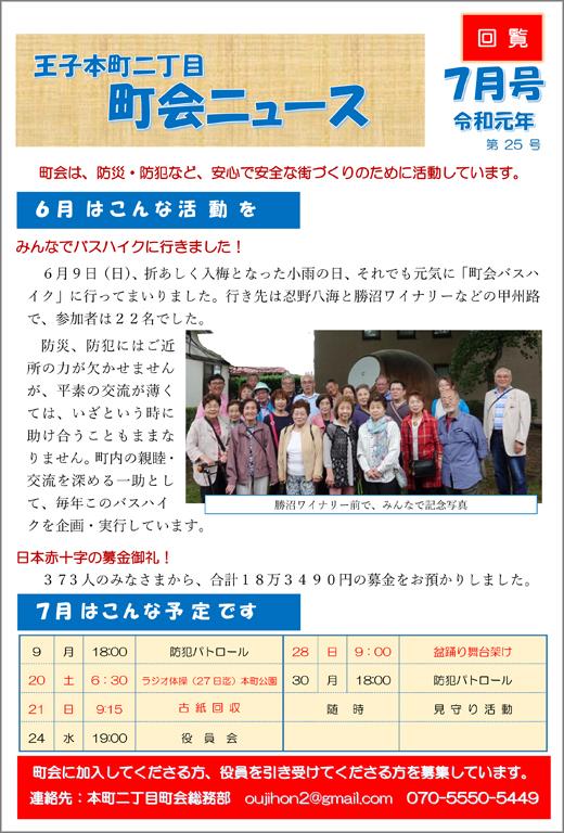 20190704_ojihoncho2_01.jpg