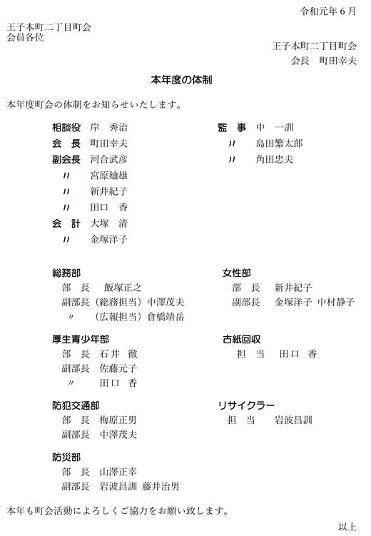 20190708_ojihoncho2_01.jpg
