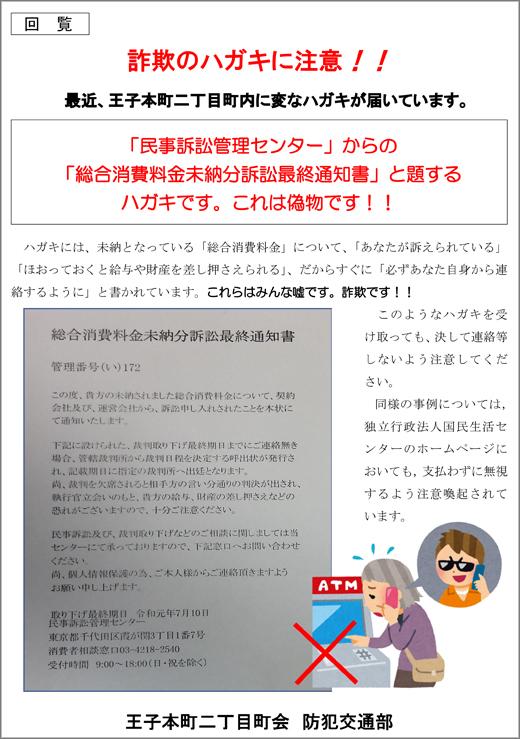 20190722_ojihoncho2_01.jpg