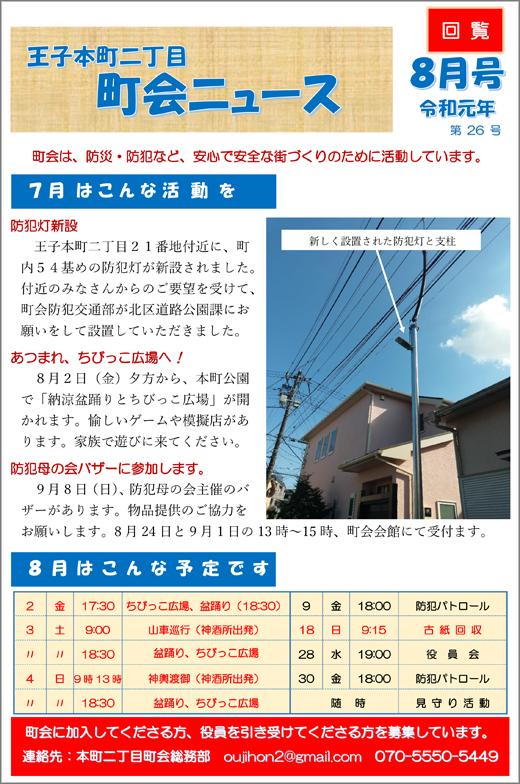 20190729_ojihoncho2_01.jpg