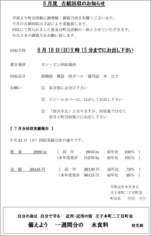 20190809_ojihoncho2_04.jpg