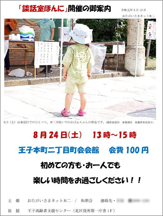 20190819_ojihoncho2_01.jpg