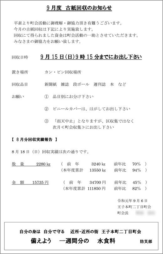 20190910_ojihoncho2_01.jpg
