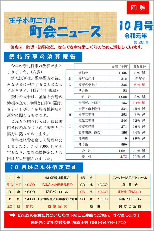 20191001_ojihoncho2_01.jpg
