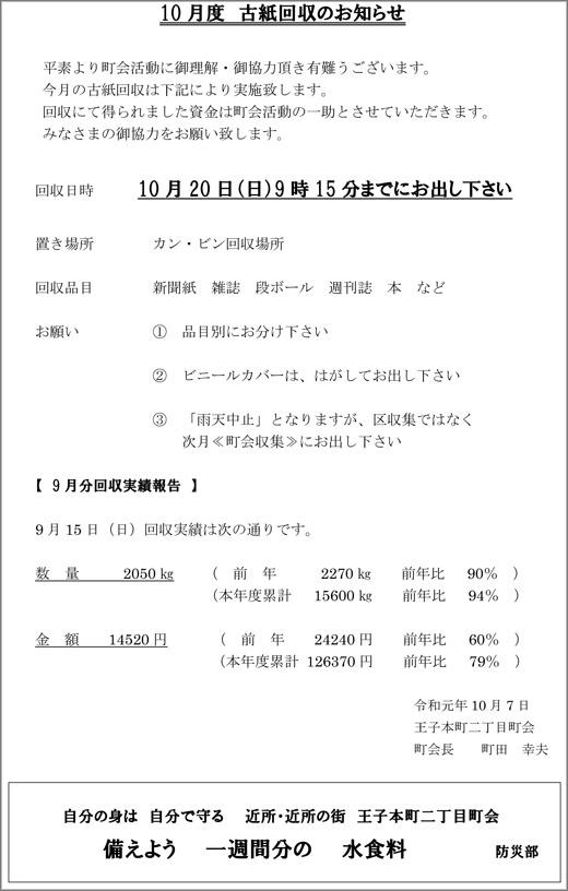 20191010_ojihoncho2_01.jpg