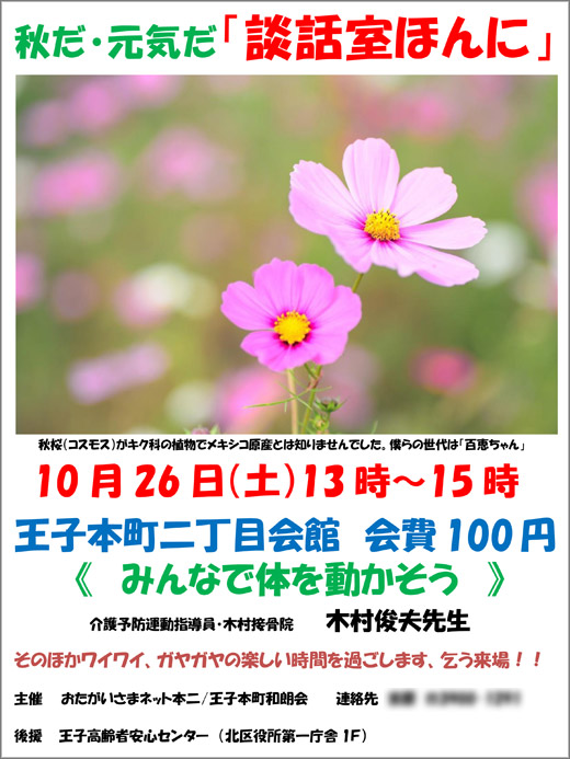 20191010_ojihoncho2_02.jpg