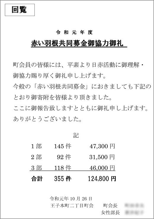 20191028_ojihoncho2_02.jpg