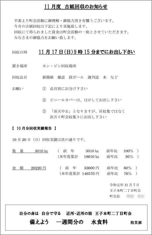20191111_ojihoncho2_01.jpg