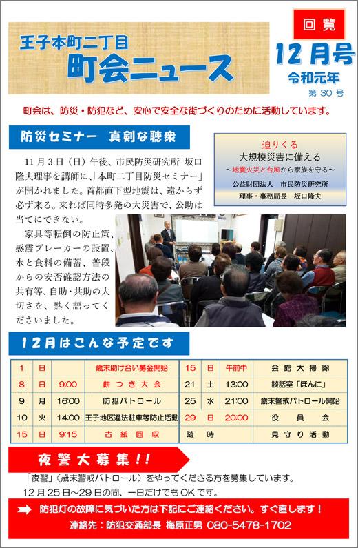 20191202_ojihoncho2_01.jpg