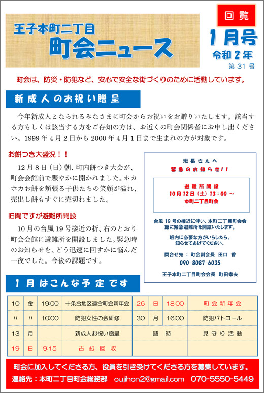 20200107_ojihoncho2_01.jpg