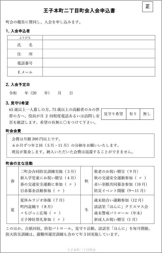 20200116_ojihoncho_01.jpg