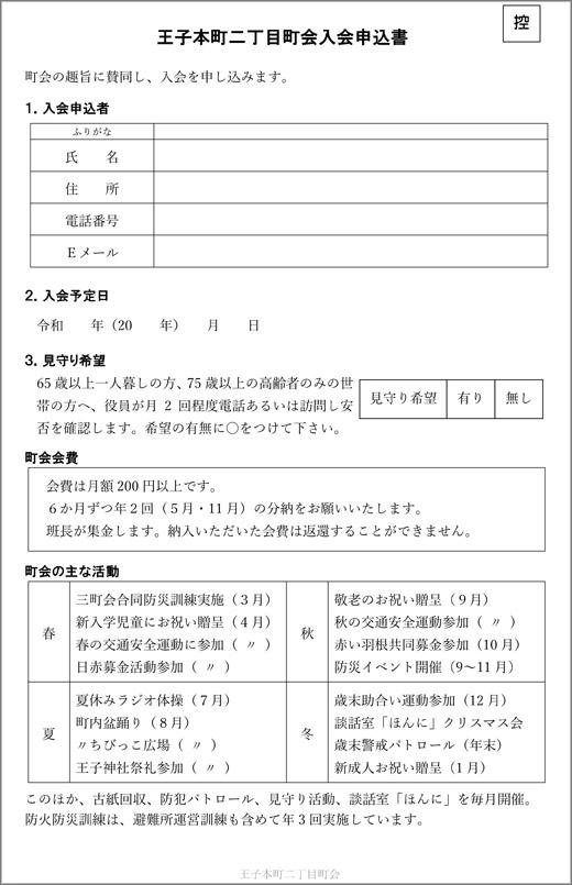 20200116_ojihoncho_02.jpg