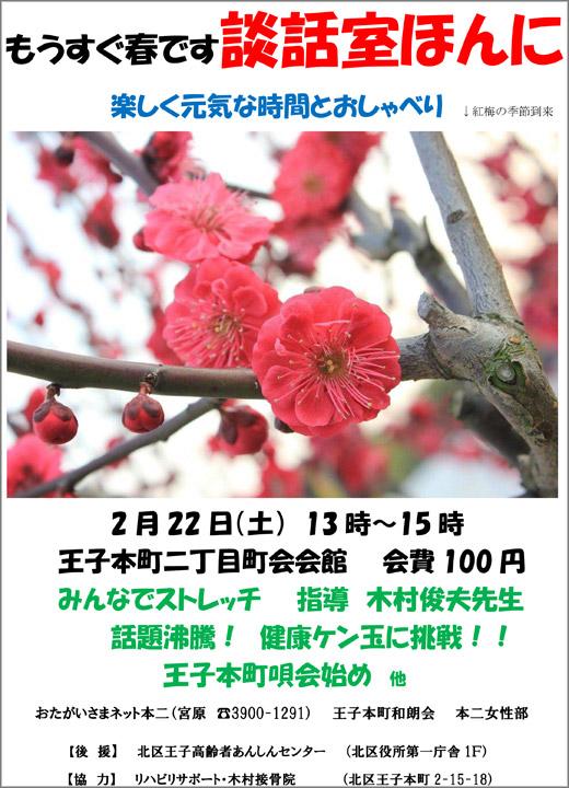 20200129_ojihoncho2_01.jpg