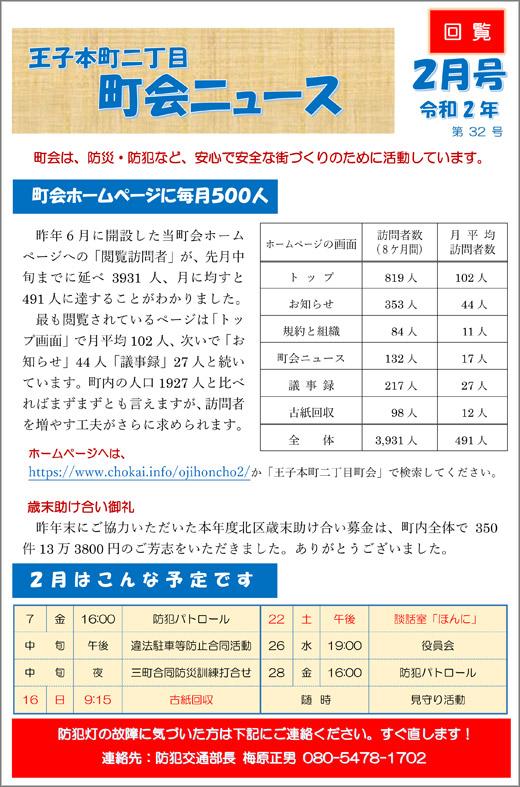 20200214_ojihoncho2_01.jpg