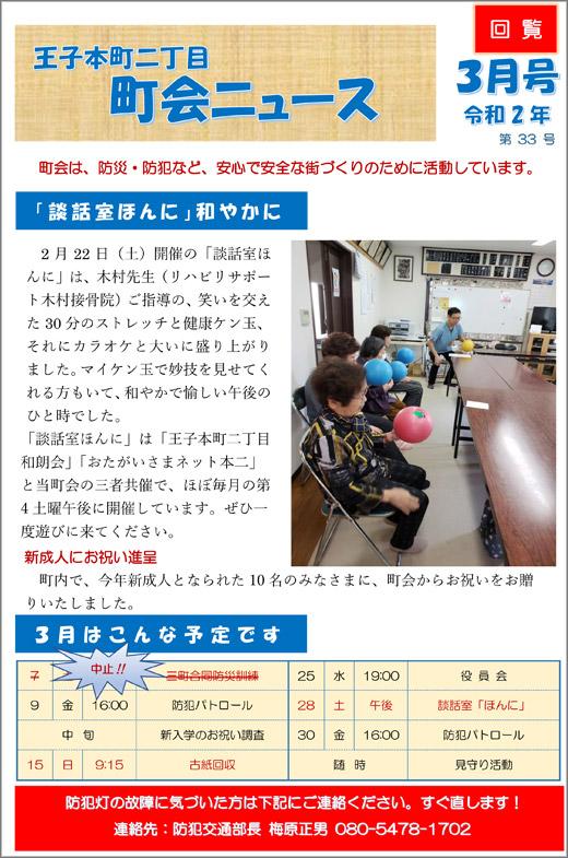 20200227_ojihoncho2_01.jpg