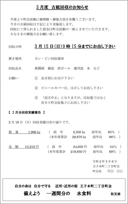20200305_ojihoncho2_01.jpg