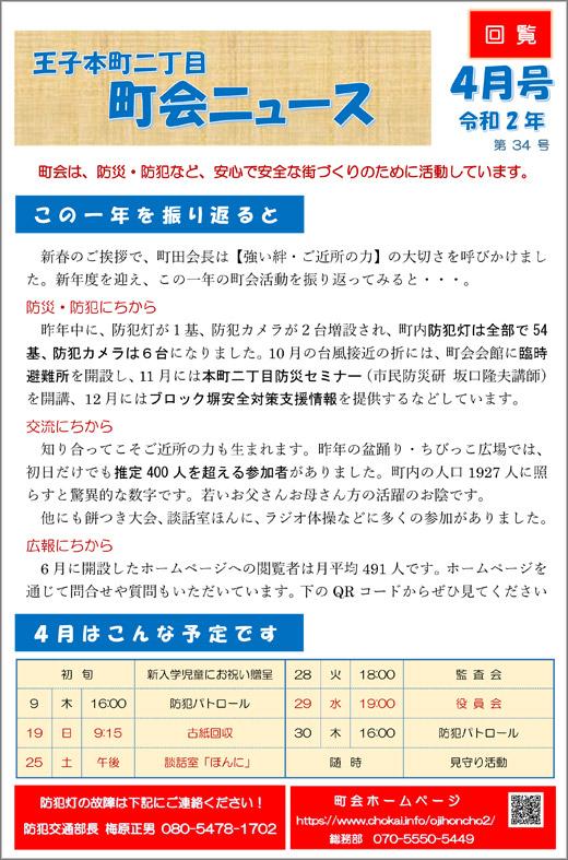 20200331_ojihoncho2_02.jpg