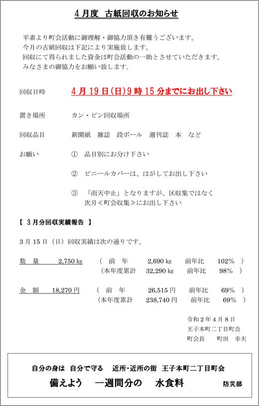 20200410_ojihoncho2_01.jpg