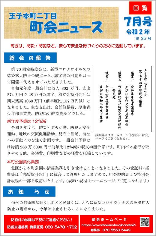 20200710_ojihoncho2_01.jpg