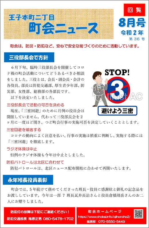 20200803_ojihoncho2_01.jpg