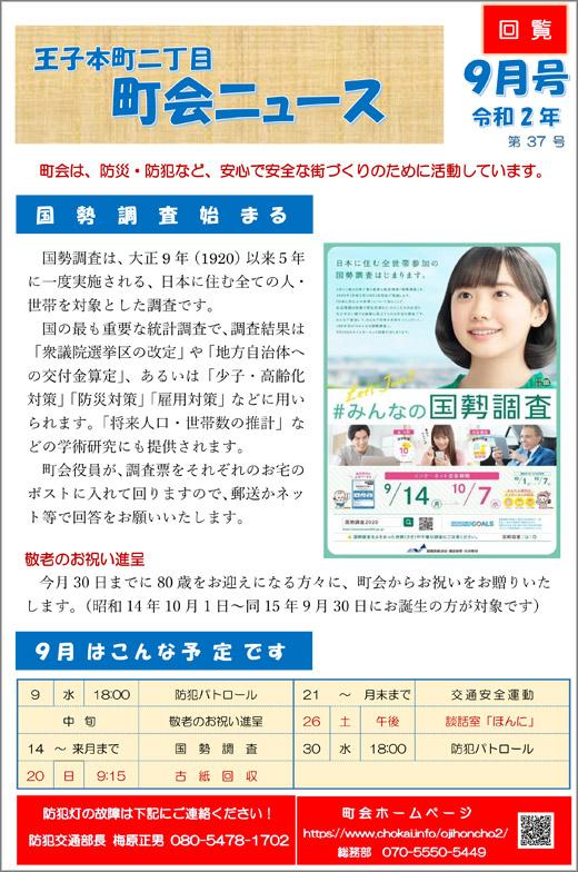 20200901_ojihoncho2_02.jpg