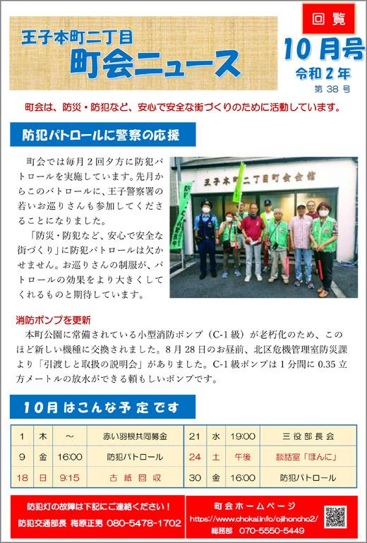 20201001_ojihoncho2_01.jpg