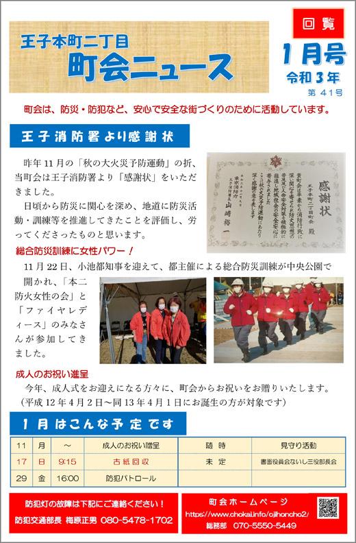 20210107_ojihoncho_02.jpg