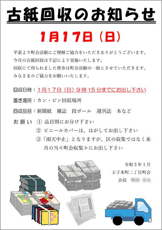 20210108_ojihoncho_01.jpg