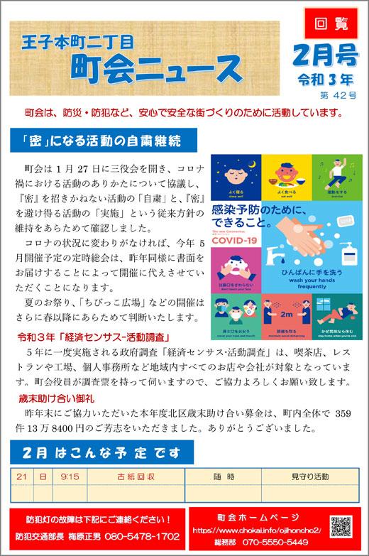 20210201_ojihoncho2_02.jpg