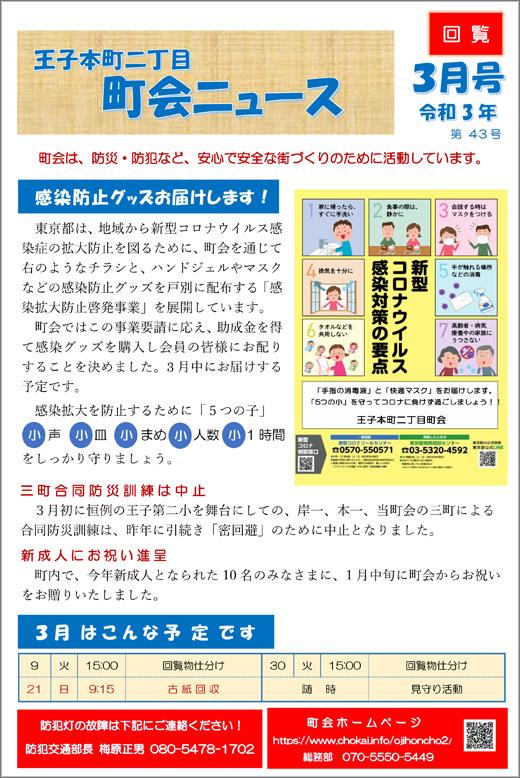 20210309_ojihoncho2_01.jpg