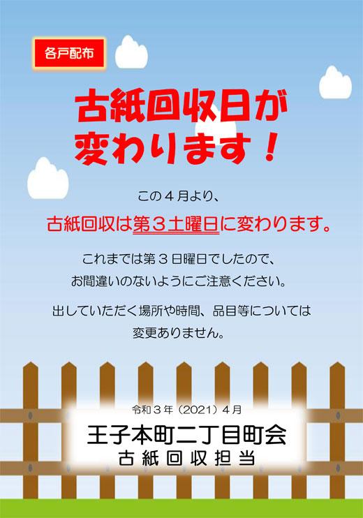 20210407_ojihoncho2_01.jpg