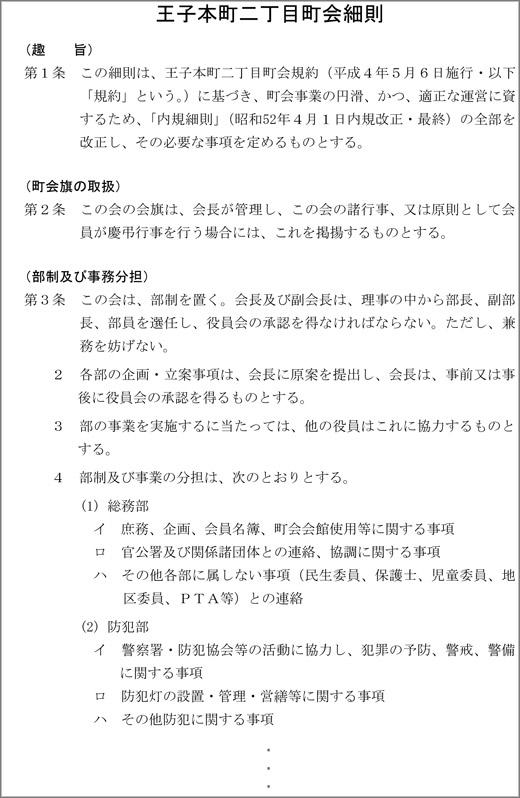 ojihoncho2_saisoku.jpg