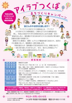 H26ilovetsukuba-chirashim.jpgのサムネール画像