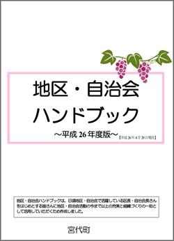 miyashiro_handbookm.jpg