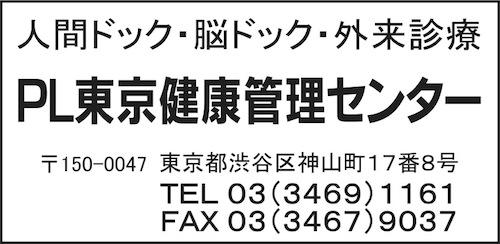 PL東京健康管理センター.jpg