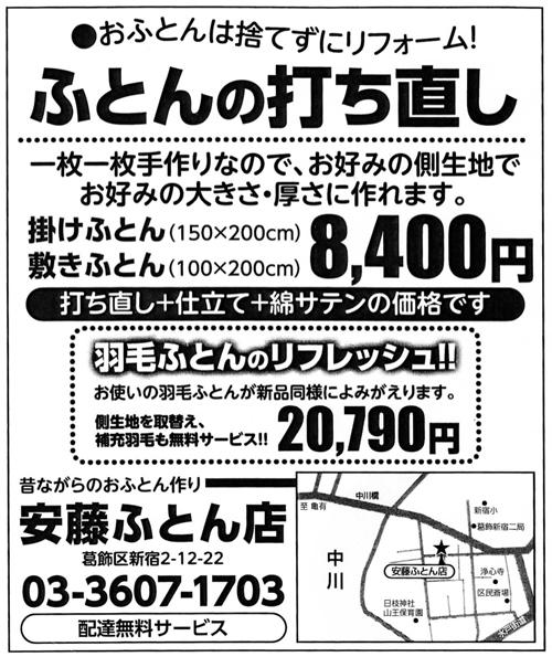 1206安藤ふとん店1.jpg