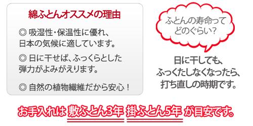 1206安藤ふとん店image0002n.jpg