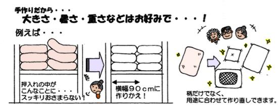 1206安藤ふとん店image002.jpg